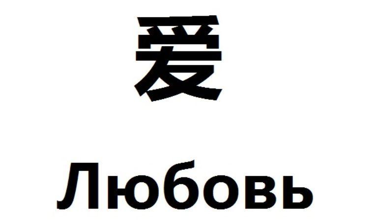 любовь на японском иероглиф
