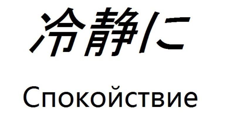 символы китайские