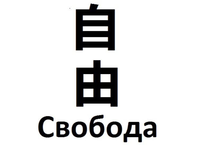 тату китайские иероглифы