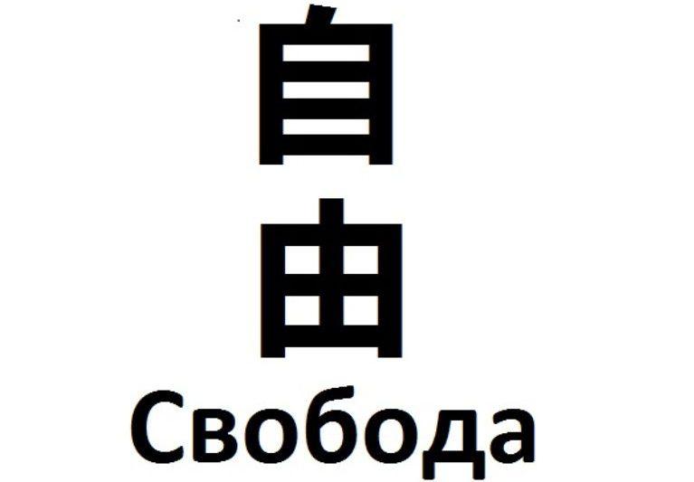надписи на японском