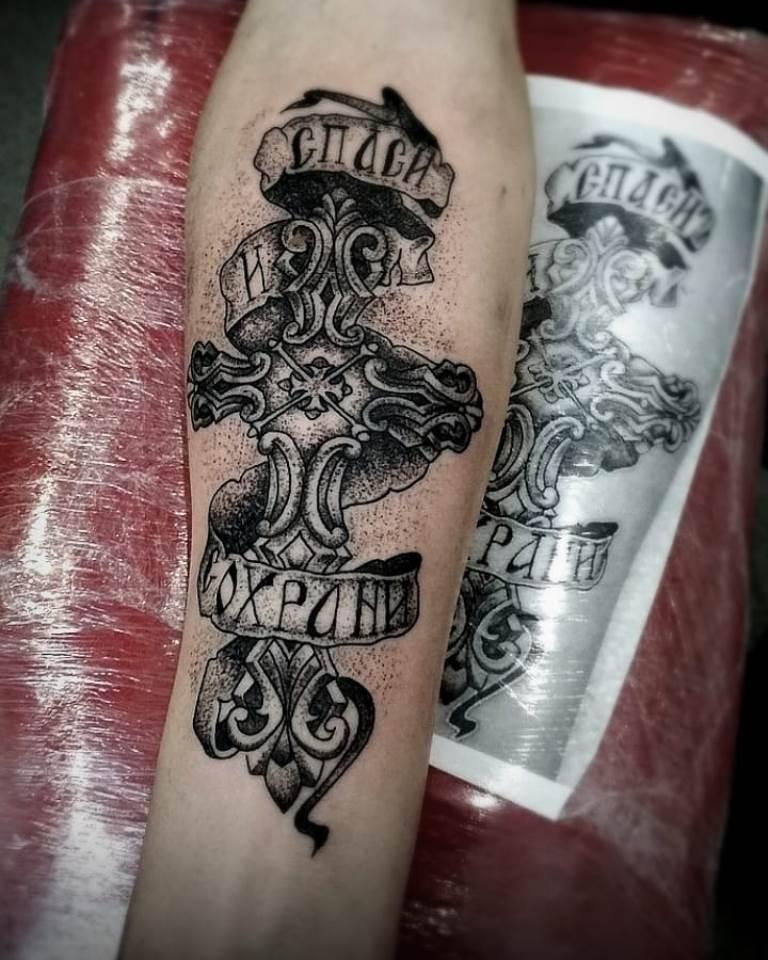 татуировки спаси и сохрани
